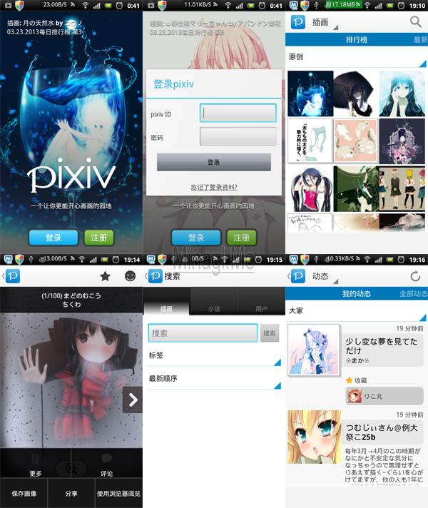 AndroidPixiv3.0.1NewUI