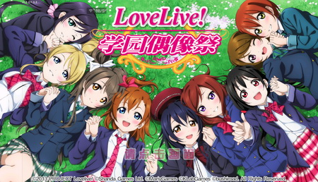 LoveLiveShenda