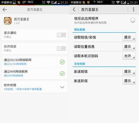 Huawei3C20140801(1)