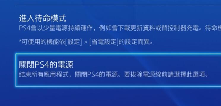 PS4twoweeks(3)
