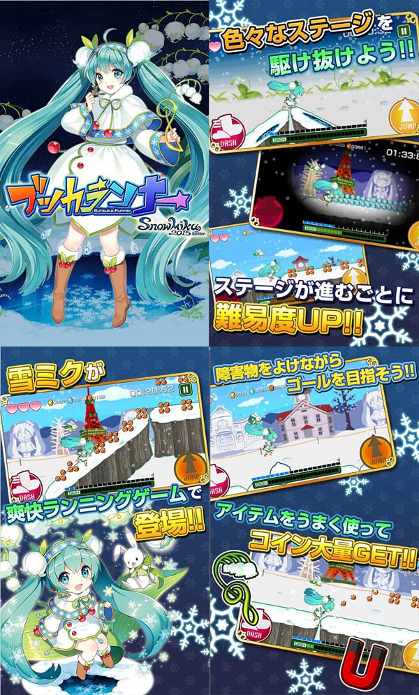 snowmikurun201501