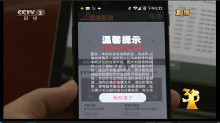 AndroidDevil201603_2