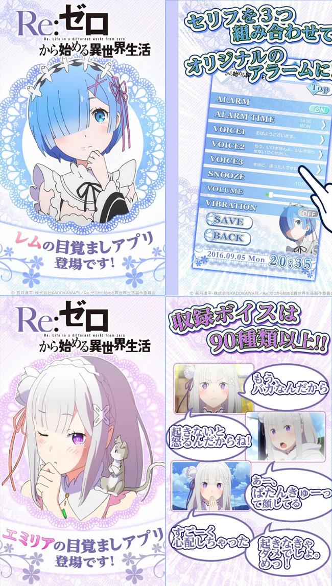 rezero-emilia-lemm-alarm