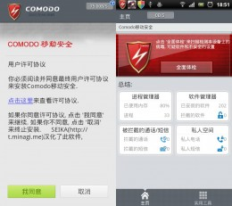 Comodo Mobile Security Android 自汉化版