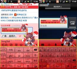 东方Project博丽灵梦 & 未闻花名本间芽衣子 搜狗手机输入法Android 2.0版皮肤 (兼容PC皮肤)