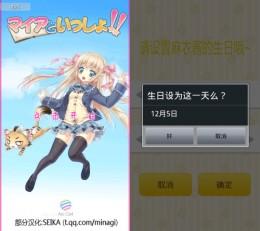 マイアといっしょ!!(麻衣伴身边!!)【先行体験版】汉化版 (0.90.01版本)