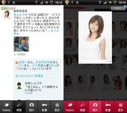 真野惠里菜Android官方应用汉化版
