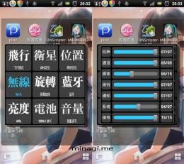 Android快捷设置软件:欧瑞面板 汉化版