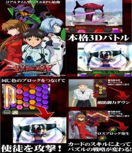 Android游戏 Evangelion Battle Mission ヱヴァンゲリヲン バトルミッション