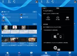 PlayStation 4 入手2周记 (下)