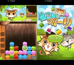 Android游戏 ねこねこフルーツ♪ 猫猫水果 / 喵喵水果