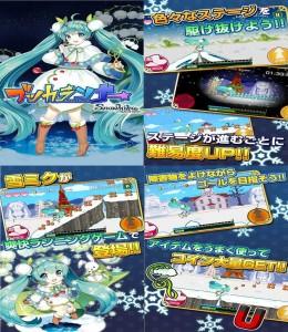 Android游戏 ブツカランナー SNOW MIKU 2015 Edition 雪初音跑酷