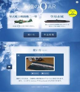 Android虚拟AR软件 永遠の0 AR  战机零式+空母赤城