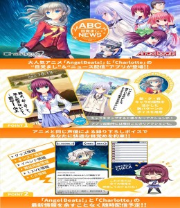 Android软件 Angel Beats Charlotte 目覚ましNEWS