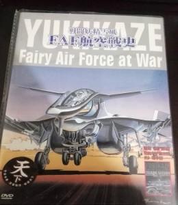 戰鬥妖精雪風 FAF 航空戰史 DVD相關